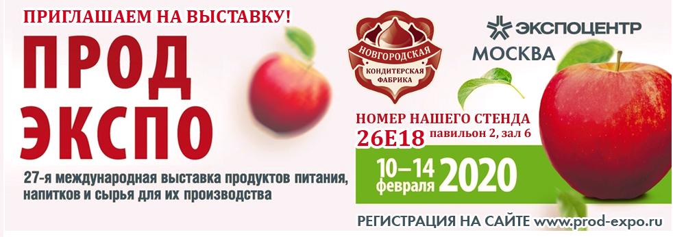 nov_prodexpo20