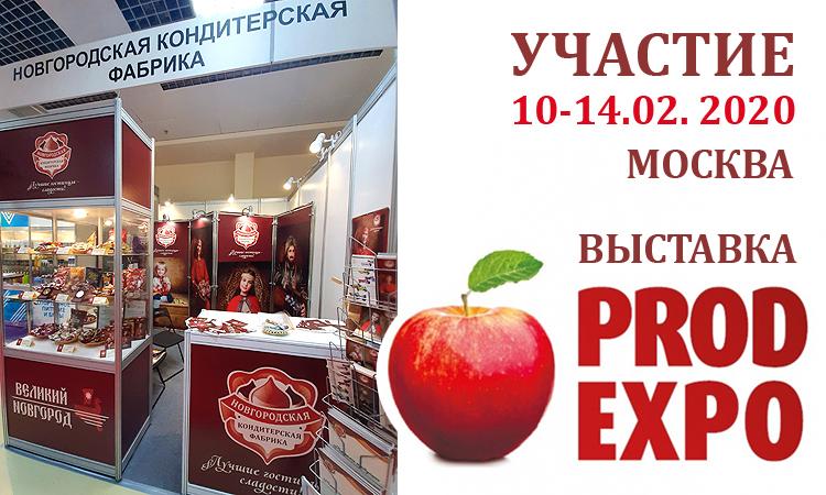 uch_prodexpo2020