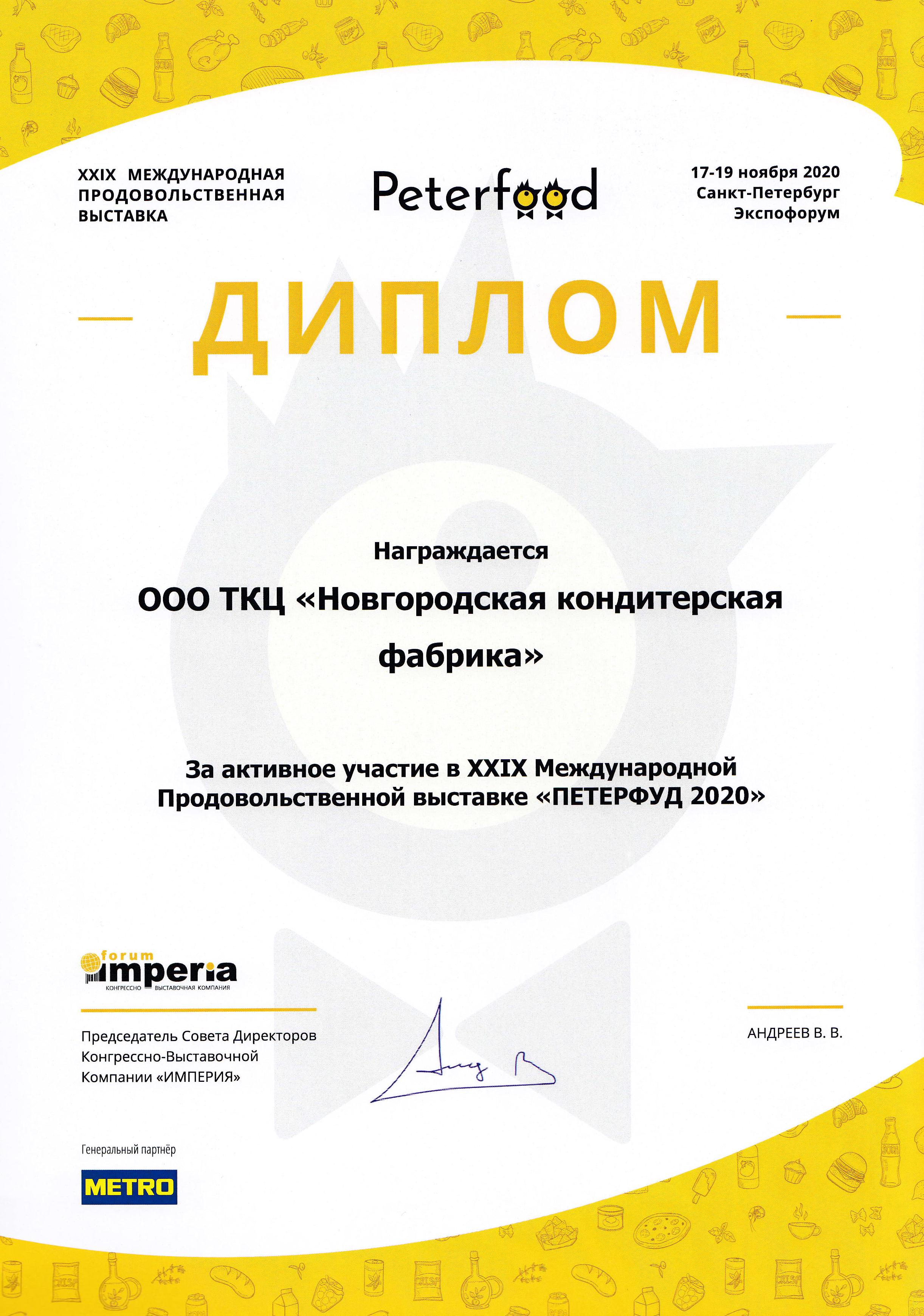 диплом Продэкспо 2020